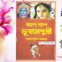 Alpay Golpay Bhubaneshwari (Adhayashaktir Mahatto)